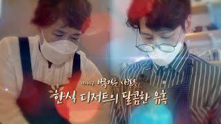 [미니다큐] 아름다운 사람들 - 115회 : 한식디저트…