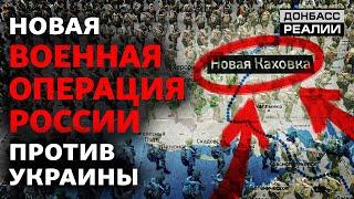 Как украинская армия защитит от России юг страны? | Донбасс Реалии