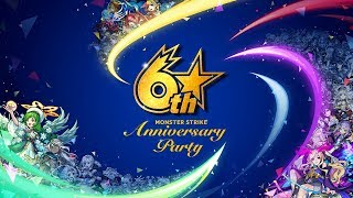 MONSTER STRIKE 6th Anniversary Party【モンスト公式】