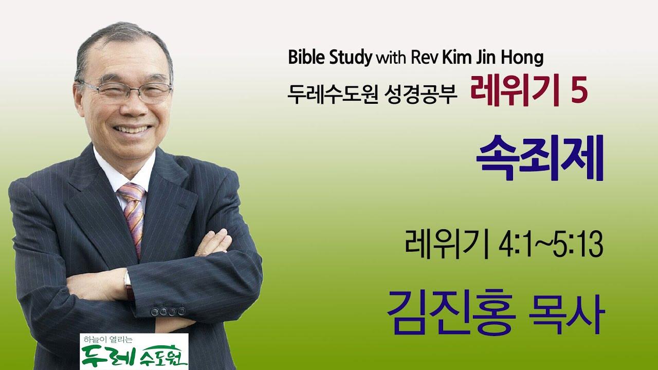두레수도원 김진홍목사 성경공부 : 레위기 묵상5 - 속죄제