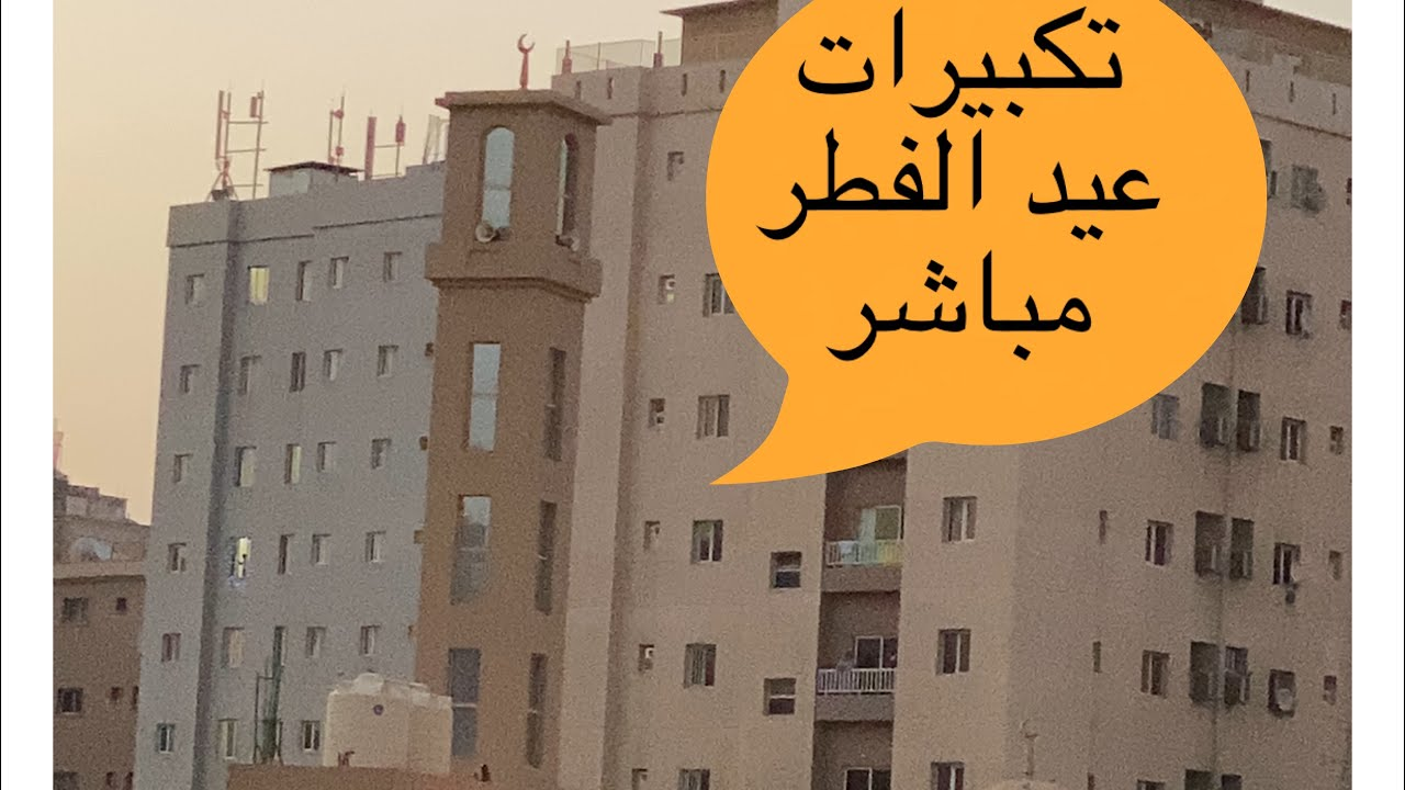 بث مباشر عيد الفطر من دوله الكويت / تكبيرات العيد لايف/ اجواء العيد رغم انف الكورونا