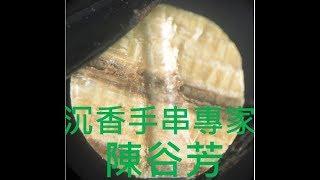 22R2沉香樣品珠 越南惠安花奇楠沉香虎斑紋沉香6mm一粒40元