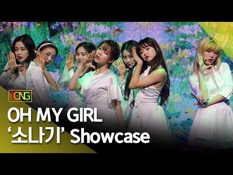 OH MY GIRL오마이걸 &39;소나기&39; Showcase stage 다섯 번째 계절 SSFWL 통통TV