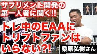 サプリメント開発の第一人者/桑原弘樹さんに聞く!!【トレ中のEAAにトリプトファンはいらない?!】