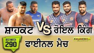 ਸਿਰਾ ਕਬੱਡੀ ਮੈਚ Best Kabaddi Match 2018 Royal King USA Vs Shahkot