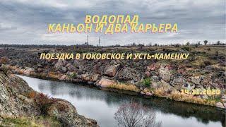 Водопад, каньон и два карьера Поездка в Токовское и Усть-Каменку