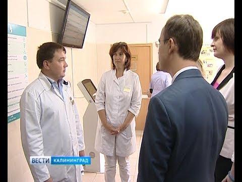 В Калининграде реализуется проект «Бережливая поликлиника»