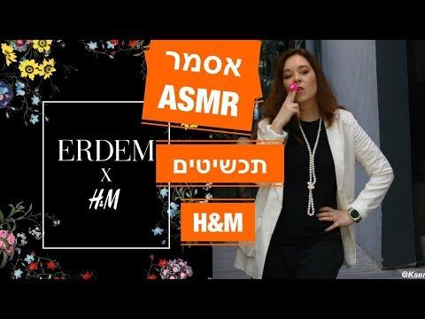אסמר/ תכשיטים / Erdem X H&M  / ASMR