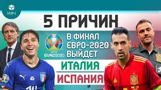 5 ПРИЧИН В финал Евро 2020 выйдет Испания Италия