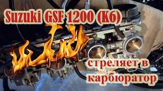 Suzuki GSF 1200 Bandit 2006 стреляет чихает в карбюратор