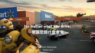 2019 沃爾瑪 Walmart 電視廣告 影視名車篇 中文字幕