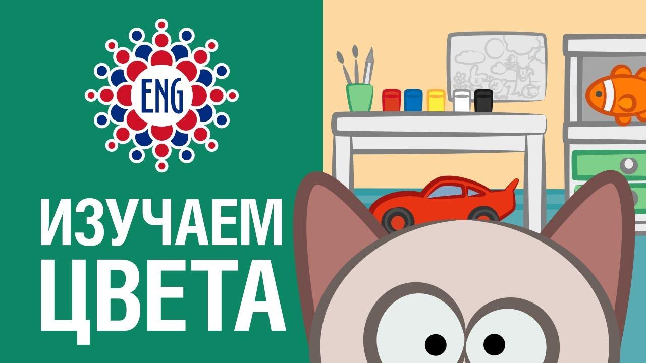 Английский с котиком: Изучаем цвета    Урок для детей и начинающих