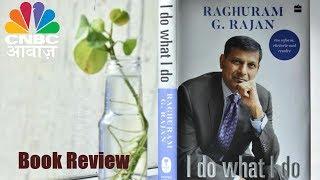 I Do What I Do   Book Review   Raghuram Rajan   Weekend Masti   CNBC Awaaz
