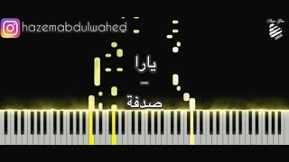 تعليم عزف اغنية (صدفة - يارا) على البيانو   Yara Sodfa Piano Tutorial