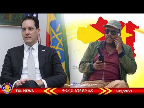 Getachew Reda responds to Sean Jones, Director of USAID Ethiopia   Tigrai Online news Sept. 2, 2021