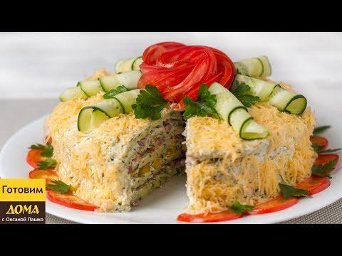 Торт из Кабачков без майонеза! Пошаговый рецепт праздничной закуски ✧ ГОТОВИМ ДОМА с Оксаной Пашко