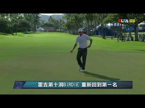 【2018年體壇快報1月】PGA夏威夷索尼高球公開賽 湯姆霍吉躍居領先