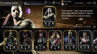 Взлом персонажа Mortal Kombat X ANDROID ONLY) Mkx 1.11