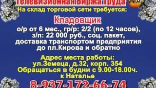 17 марта 20 50 РАБОТА В САМАРЕ(, 2014-03-14T10:48:37.000Z)