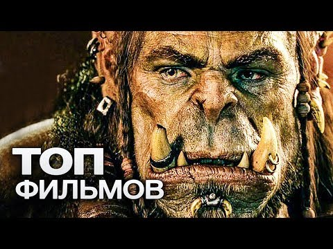 ТОП-10 ЛУЧШИХ ФИЛЬМОВ ФЭНТЕЗИ (2015-2016) - Видео онлайн