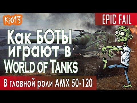 Самый ЭПИЧНЫЙ бой WoT - Как играют БОТЫ в World of Tanks Карта Ласвиль #WoT