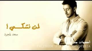 Saad Lamjarred - Lmen NaChki / سعد لمجرد - لمن نشكي