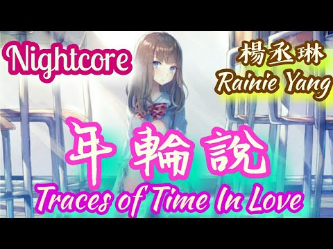 楊丞琳Rainie Yang《年輪說 Traces of Time In Love》Nightcore(動態歌詞) - YouTube