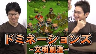 『ドミネーションズ』ファミ通App×TGSで村づくり対決!?