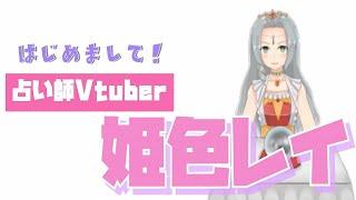 「【自己紹介】はじめまして、姫色レイです♪【Vtuber】」のサムネイル