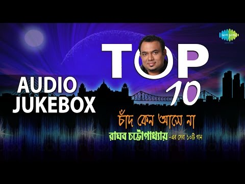 Top 10 Songs of Raghab Chatterjee  Bengali Modern Songs  Audio Jukebox