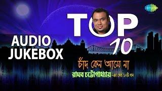 top 10 songs of raghab chatterjee bengali modern songs audio jukebox