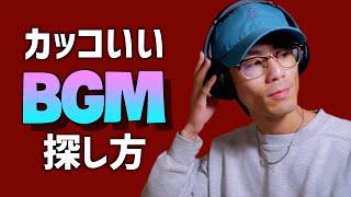 【YouTube利用可】無料音楽サイトとおすすめアーティスト多数紹介!【動画編集】 screenshot 1