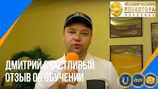 Дмитрий Счастливый | Отзыв об обучении в Академии Частного Инвестора