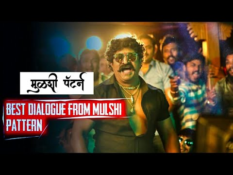Best Dialogues From Mulshi Pattern Trailer Video मुळशी पॅटर्न