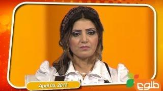 Banu - 03/04/2013 / بانو
