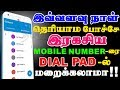 Hide Your Secret Contact, Video, Photo, Files in Mobile Dial Pad Android tricks  | Online Tamil