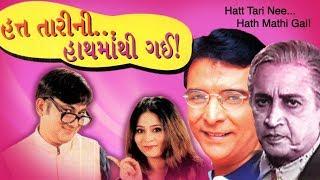 Hatt Tari Nee Hath Mathi Gai - Superhit Gujarati Comedy Natak - Vipul Vithlani, Deepak Gheewala