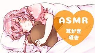 [LIVE] 【ASMR】耳かき屋さん始めました!【バイノーラル】