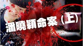 Publication Date: 2019-08-03 | Video Title: 《逆權之怒》——潘曉穎命案 (上)