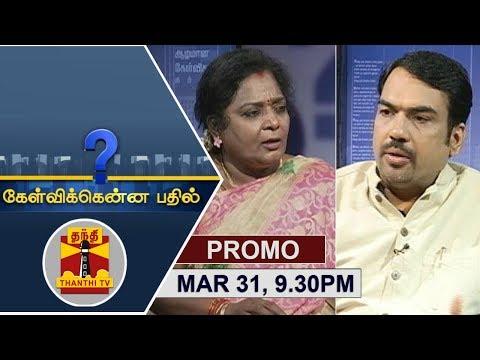 (31/03/2018) Kelvikkenna Bathil | Exclusive Interview with TN BJP President Tamilisai Soundararajan