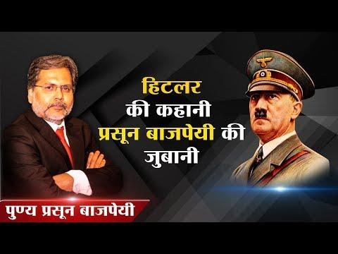 हिटलर की कहानी : प्रसून बाजपेयी  की जुबानी