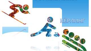 Зимние  олимпийские  игры   - Сочи 2014(, 2013-08-22T23:01:33.000Z)