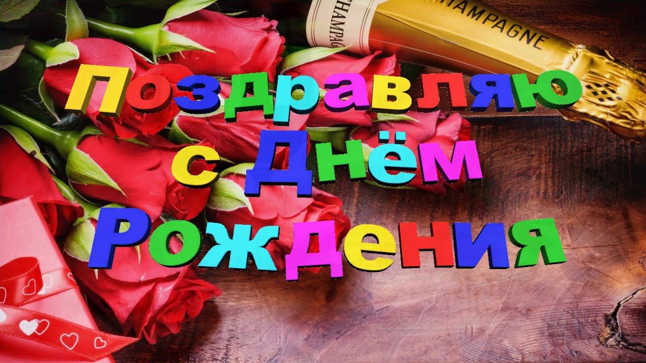 Поздравления с днём рождения моему любимому