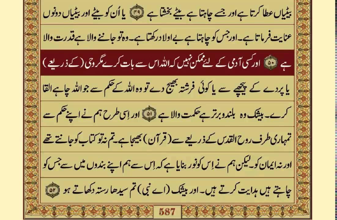 para 10 with urdu translation