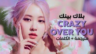 BLACKPINK - Crazy Over You / Arabic sub | أغنية بلاك بينك الجديدة / مترجمة