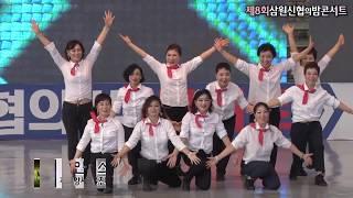 라인댄스/지도강사 윤진아/제8회삼원신협의밤콘서트