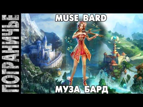 видео: prime world - Муза Бард. muse bard 31.08.14 (1)