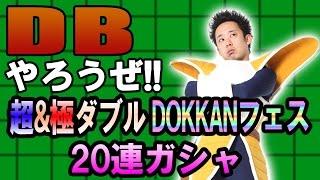 ベジータ&ラディッツが『DB』に挑戦! 今回は超&極!ダブルDOKKANフェ...