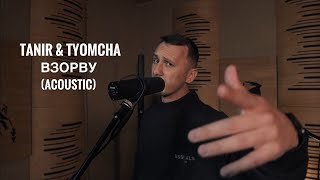 Tanir & Tyomcha - Взорву (Acoustic Live) cмотреть видео онлайн бесплатно в высоком качестве - HDVIDEO