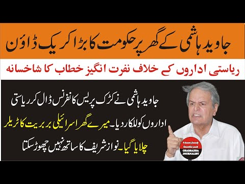 Javed Hashmi Aggressive Speech | Comedown Hard On PM Imran Khan & Government